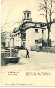Pavlovsk_1900-e_Eglise M.M.