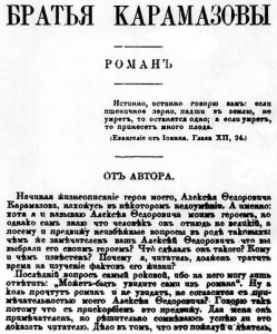 Page from The Brothers Karamazov
