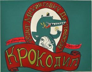 dostoyevsky crocodile