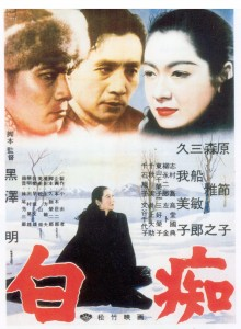 japan Hakuchi_poster