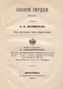 weak_heart - first edition-1865