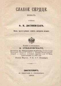 weak_heart - first edition-1865